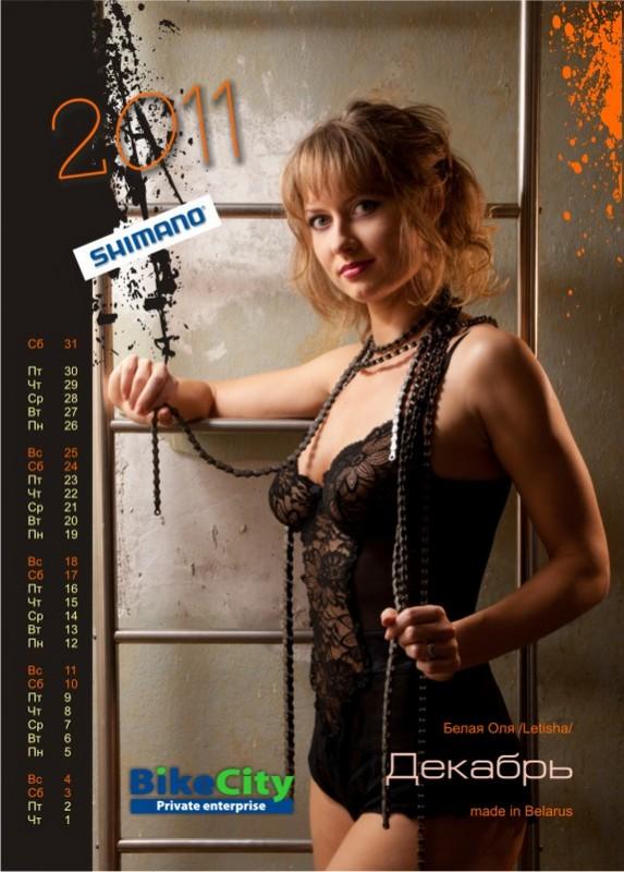 http://poehali.net/attach/afn_calendar_13.jpg
