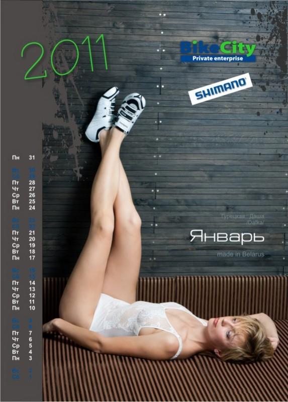http://poehali.net/attach/afn_calendar_2.jpg
