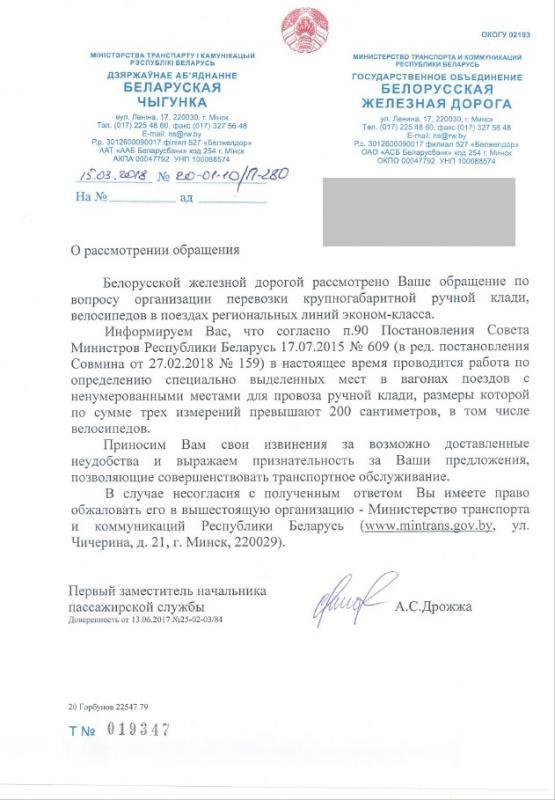 "bzhd - Велопокатушка ""Забродивший Нёман 2018"". ОТЧЁТ"
