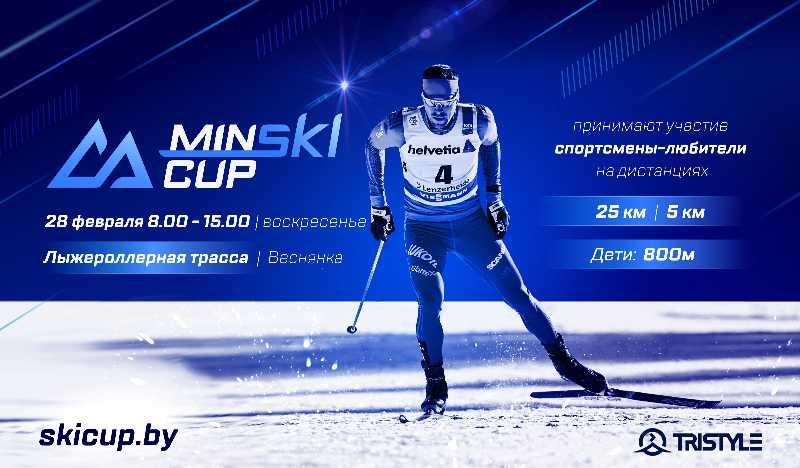 Minsk ski Cup