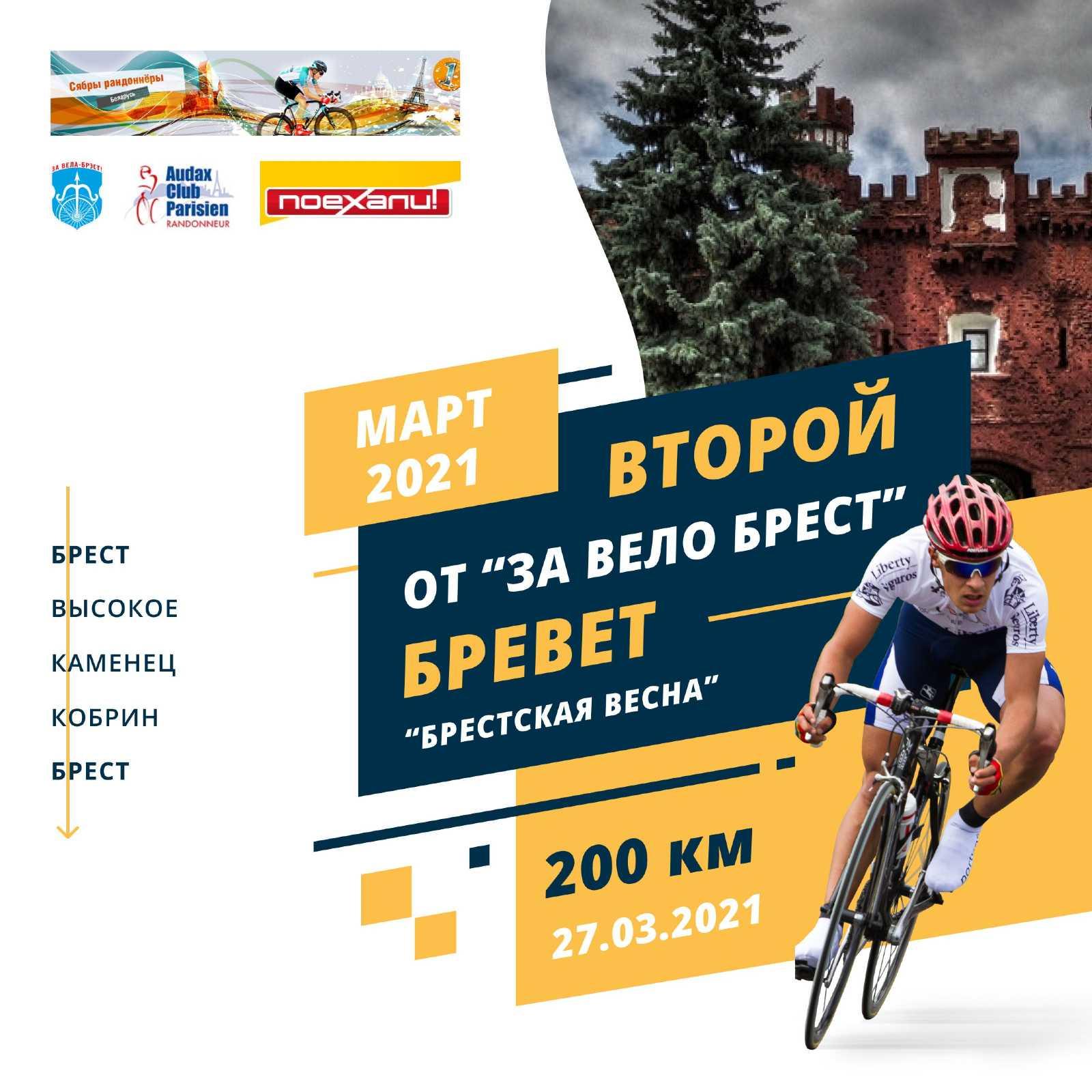 Бревет 200 км