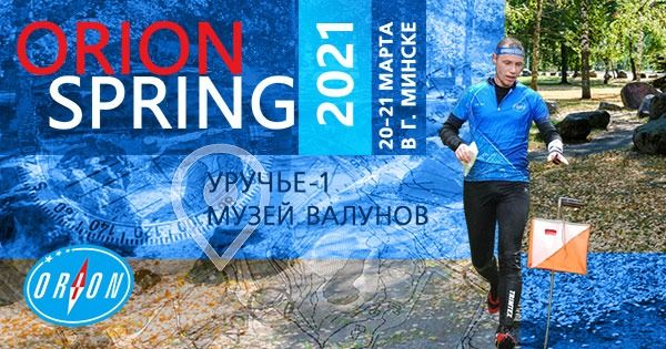 Orion spring-2021 г. Минск