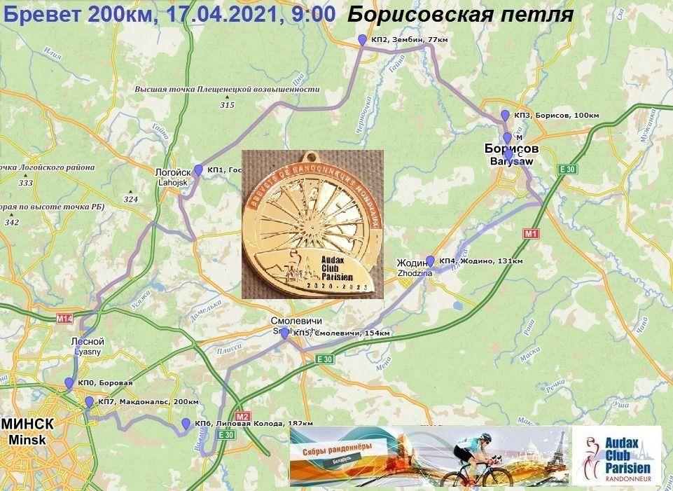 Бревет 200км, Борисовская петля