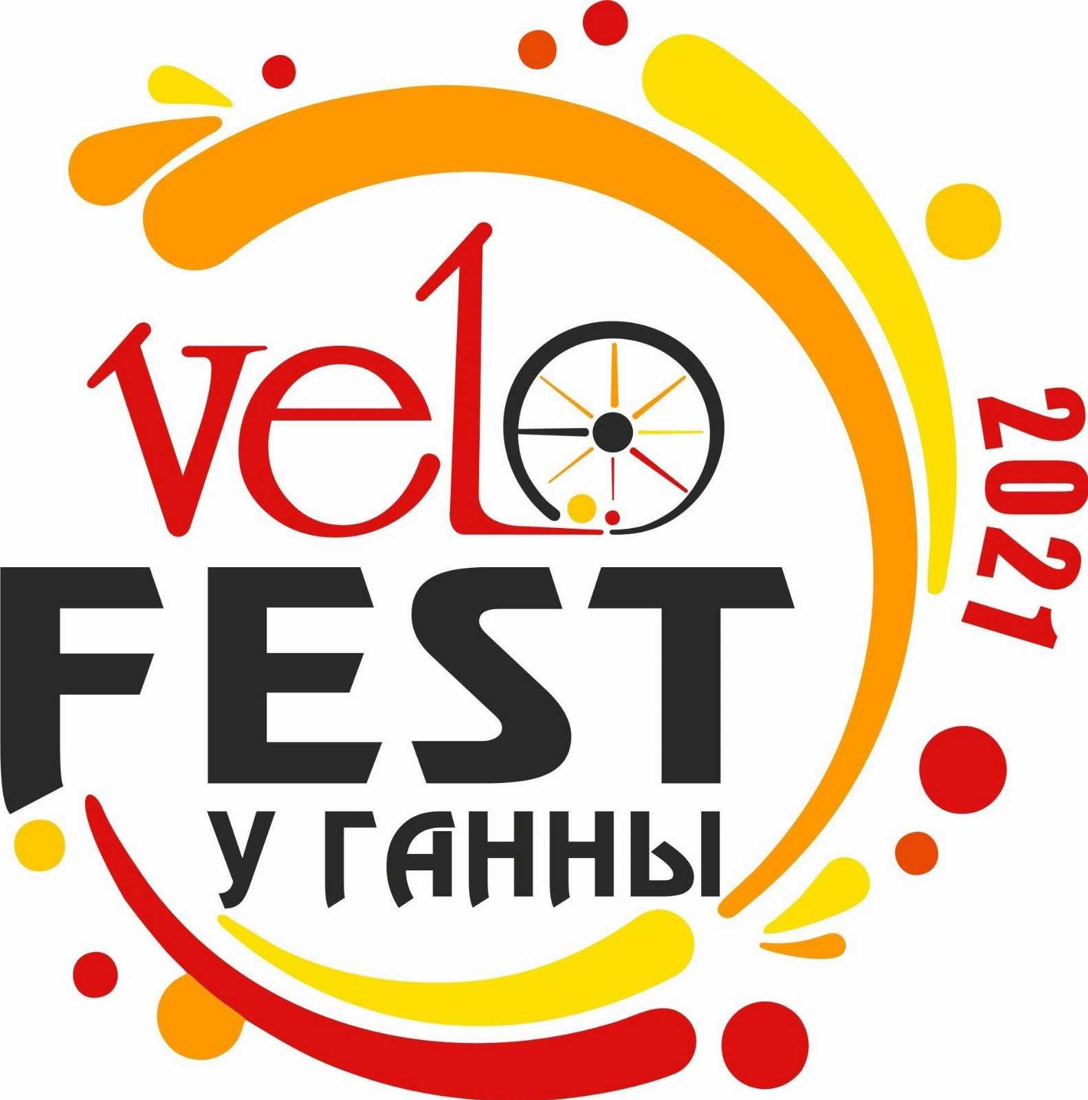 ВелоFest у Ганны - 2021