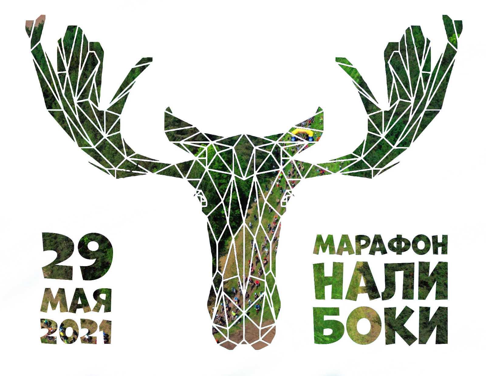 Марафон «Налибоки» 2021