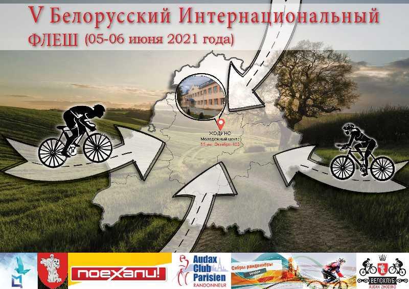 5-й Белорусский Флеш