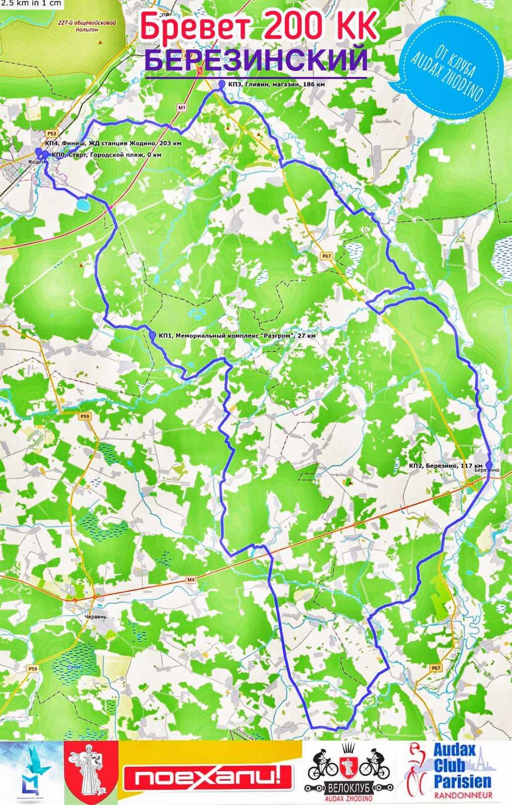 Бревет 200 км кросс-кантри