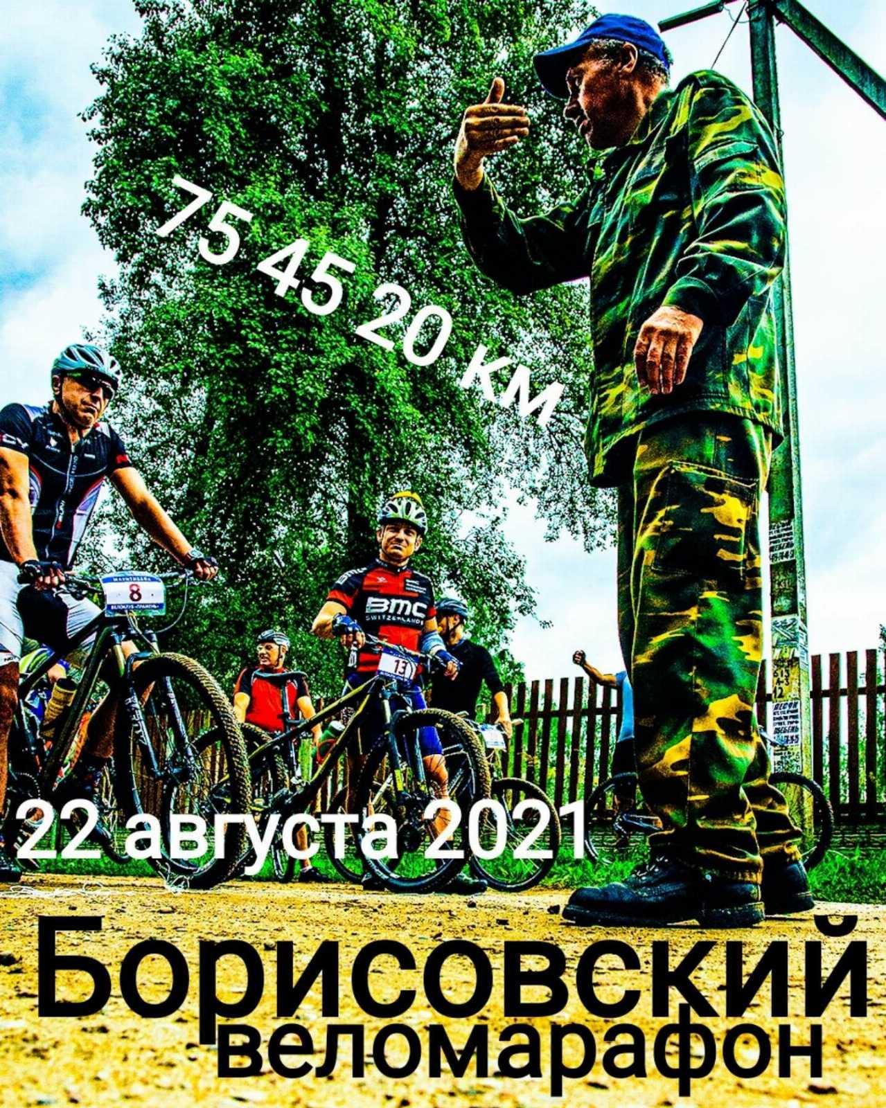 Борисовский веломарафон (NEW!)