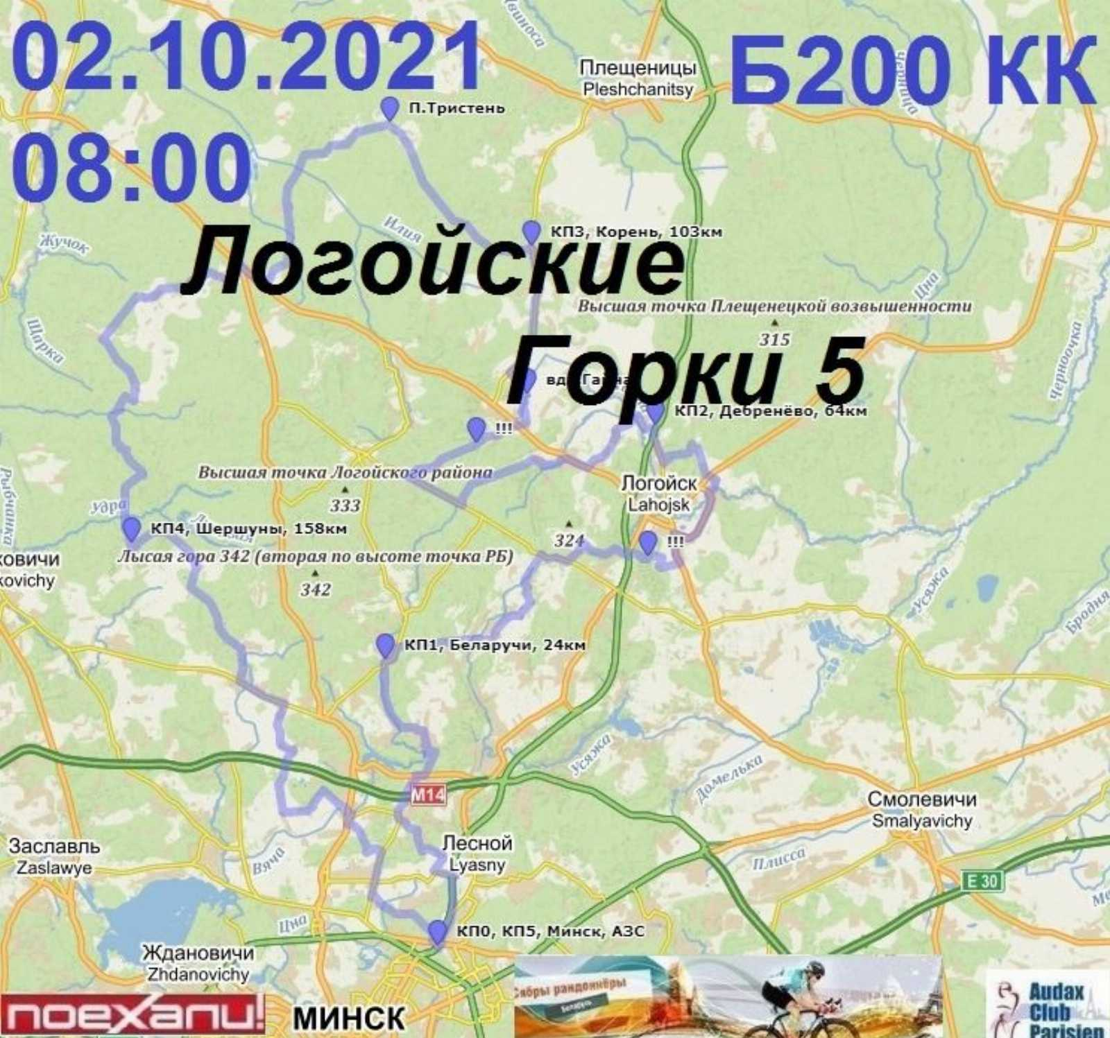 Б200 КК Логойские Горки - 5