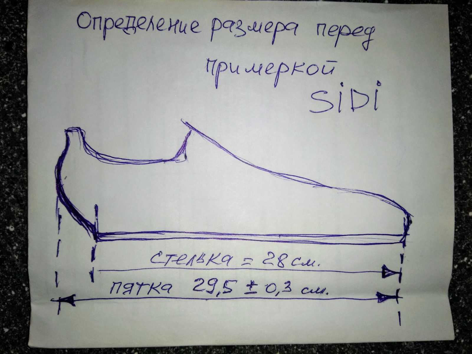 Новые МТБ велотуфли Sidi (Италия). 45 р.