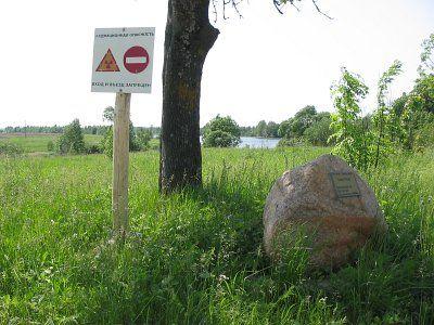 Захороненная деревня