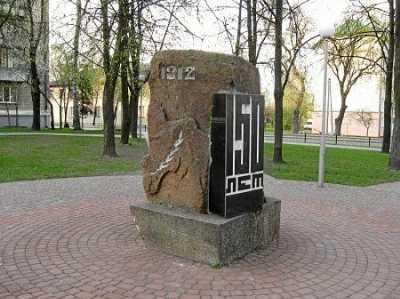 Мемориальный знак на месте боя в 1812 г.