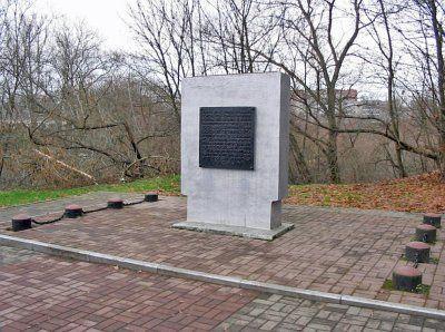 Мемориальный знак событиям 1812 г.