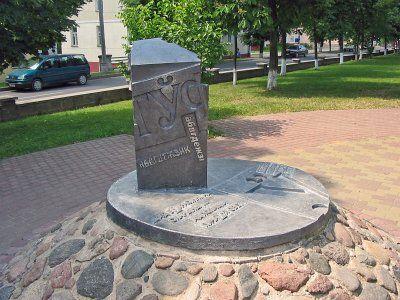 Памятник букве Ў