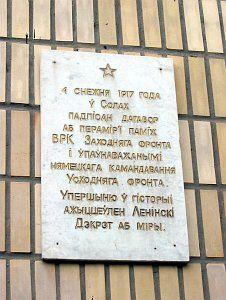 Мемориальная доска о мирном договоре 1917 г.