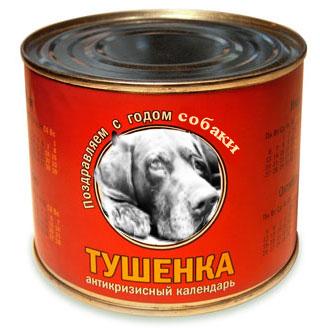 tushenka_Kalend112_1.jpg
