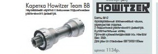 Howitzer_2.jpg