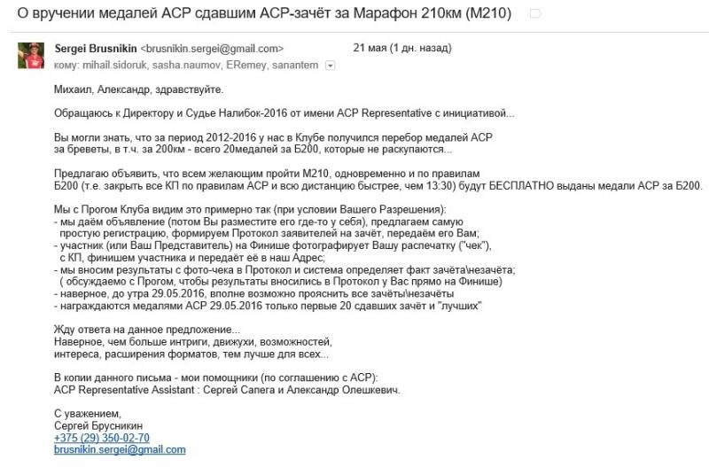 Medals_ACP_Naliboki.jpg