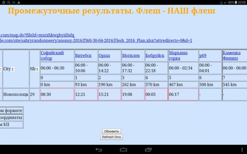 Screenshot_2016-05-02-23-05-39.jpg