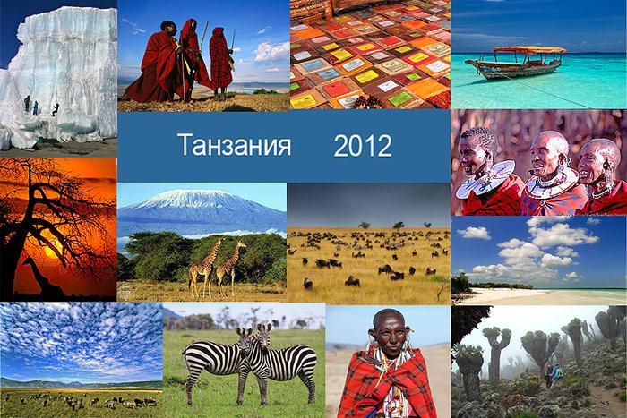 Tanzania-mal-.jpg