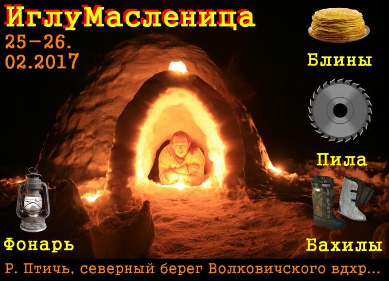 IgluMaslenitsa_-_02.jpg