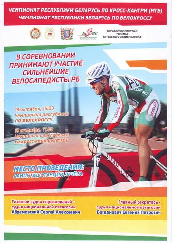 18-19.10_Vitebsk.jpg
