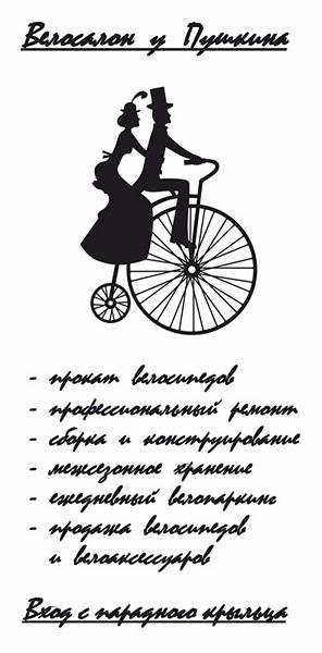 u_Pushkina.jpg