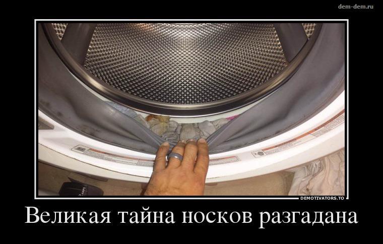 собраны куда пропадают носки в стиральной машине фото выстилаем бумагой
