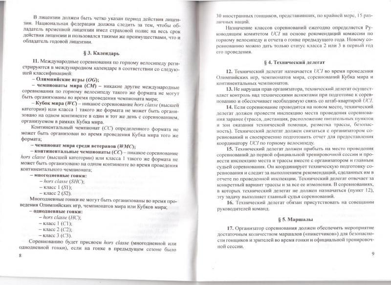 Izobrazhenie_005_30.jpg