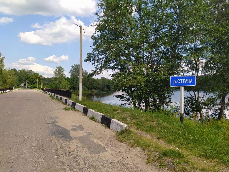 5. страча мост.jpg