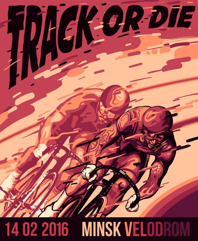 Track_or_die.jpg