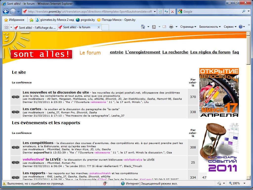 Poekhali_01_04_2011.jpg