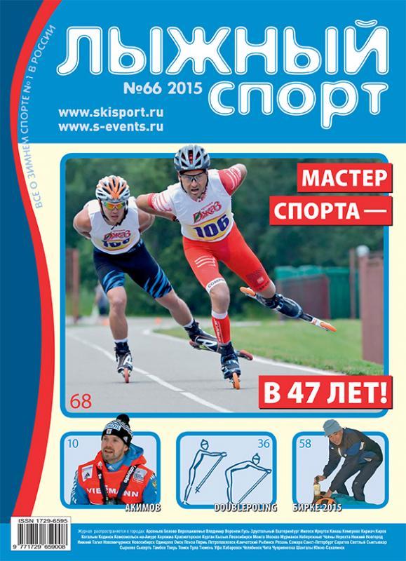 lyzhnyy_sport_66.jpg