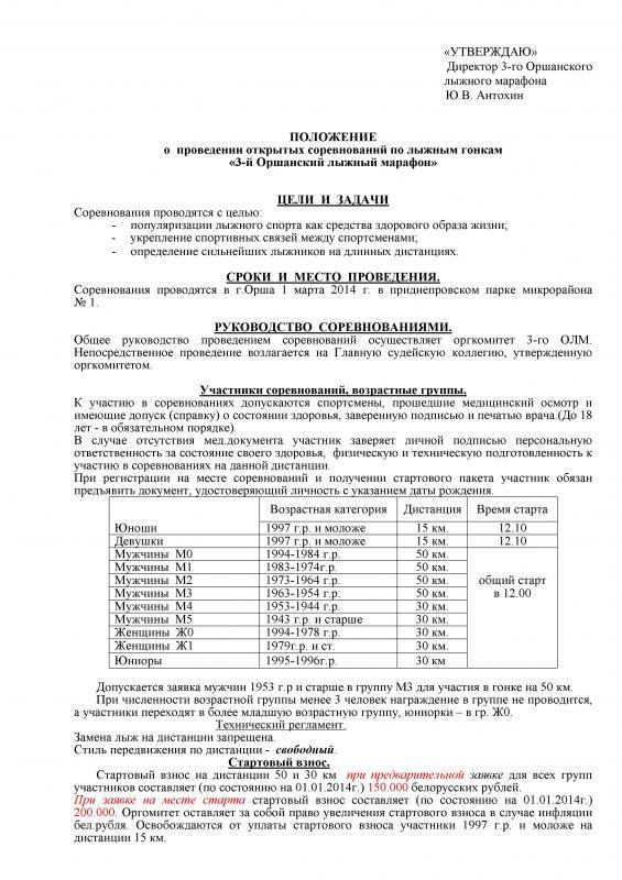 polozhenie_LYZhNYY_SPORT_p01.jpg