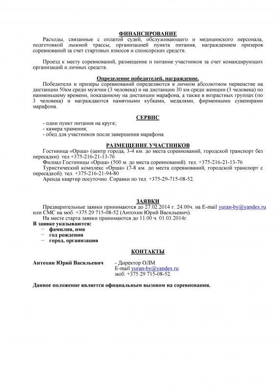 polozhenie_LYZhNYY_SPORT_p02.jpg