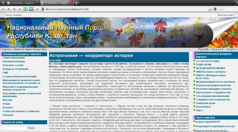 Nauchnyy_Tsentr_KZ_y.jpg