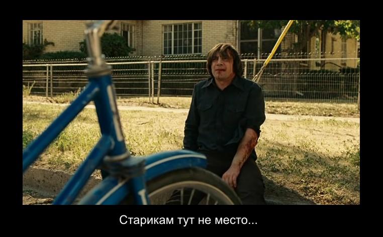 starikam_ne_mesto.jpg