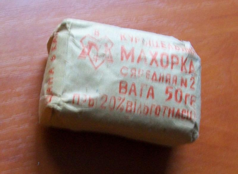 mahorka_-legeng_soviet_tobacco.jpg