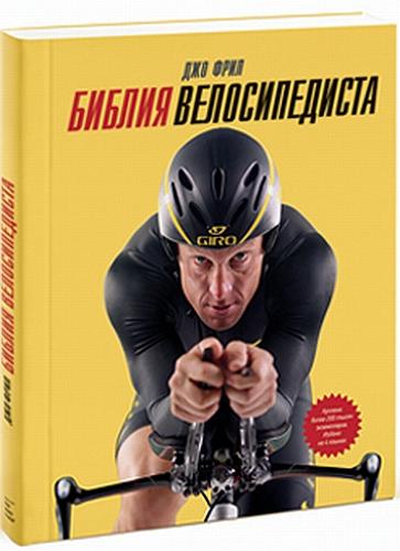 bibliya_velosipestadgo_fril_2011.jpg
