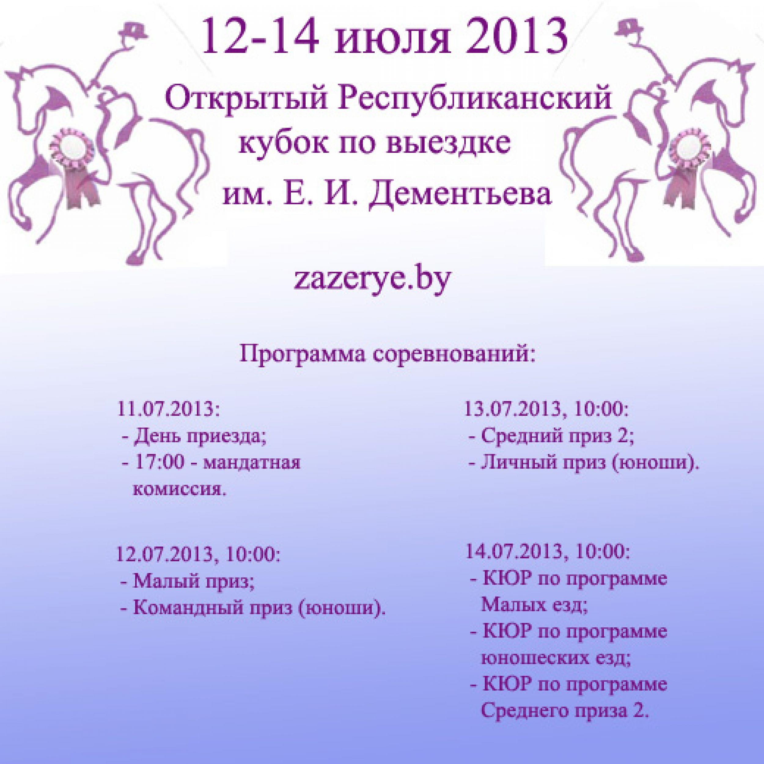dressage-zazerye-Dementiev.jpg