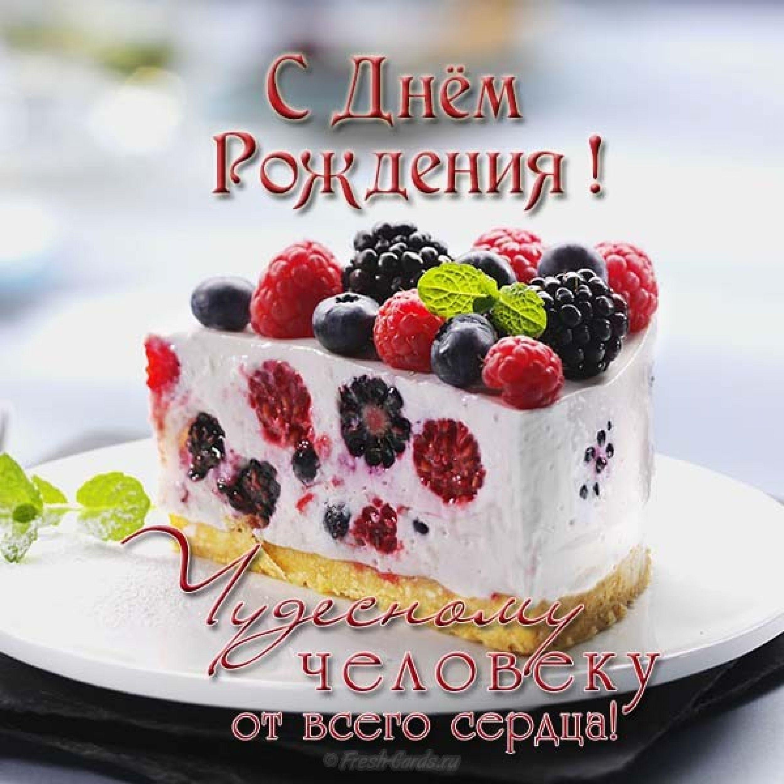 otkrytka-torty-krasivaya-s-dnem-rozhdeniya.jpg