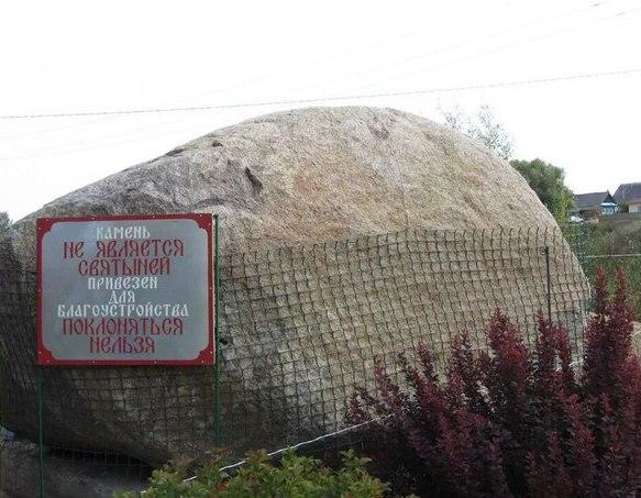 kamen_poklonyatsya_nelzya.jpg