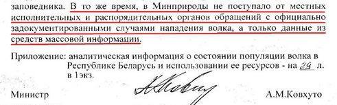 pismo_minprirody_volki_fragment.jpg