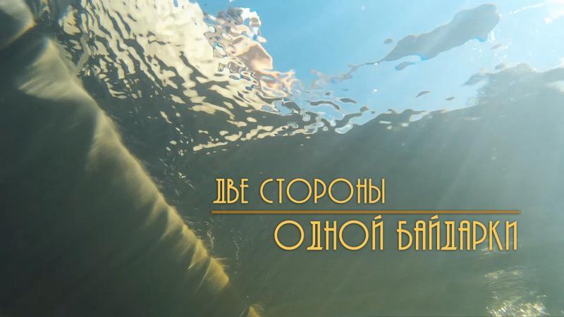 dve_storonoy_odnoy_baydarki_OBLOZhKA.jpg