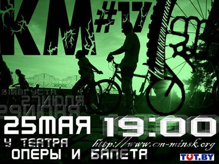 cm17_minsk_2007_05_25_tut.jpg