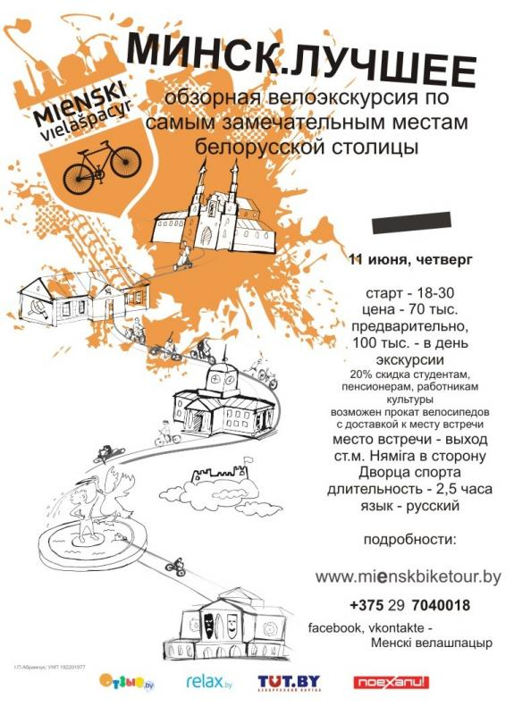Minsk.Besttour2015June11.jpg