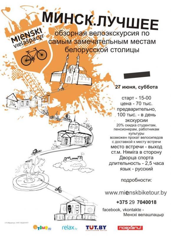 Minsk.Besttour2015June27.jpg