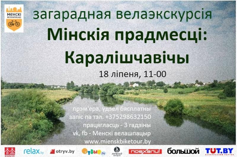 Karaliszczaviczy5.jpg