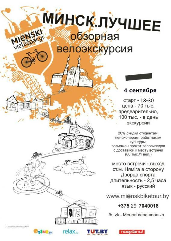 MinskBest4septemberPxlr.jpg