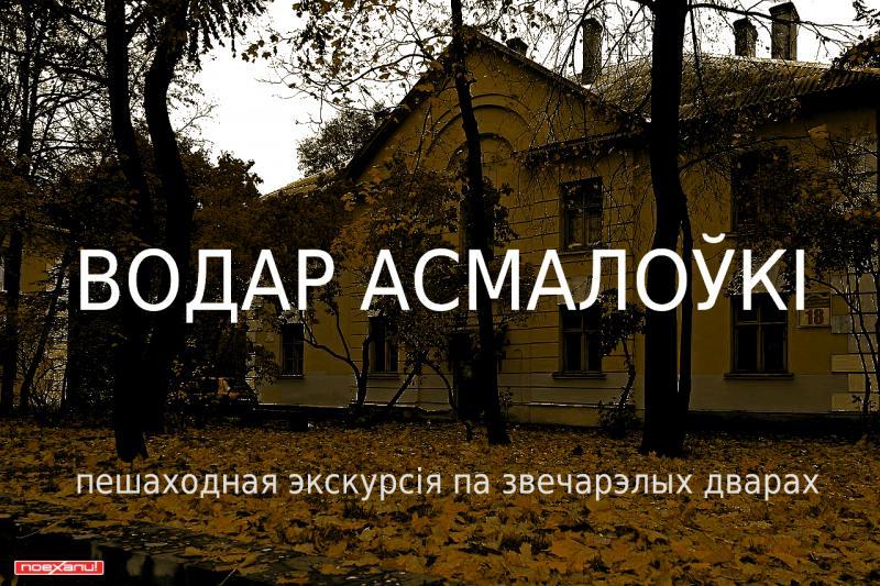 AsmaloukaAfishaPoehali.jpg